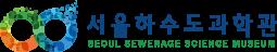 서울하수도과학관 홈페이지
