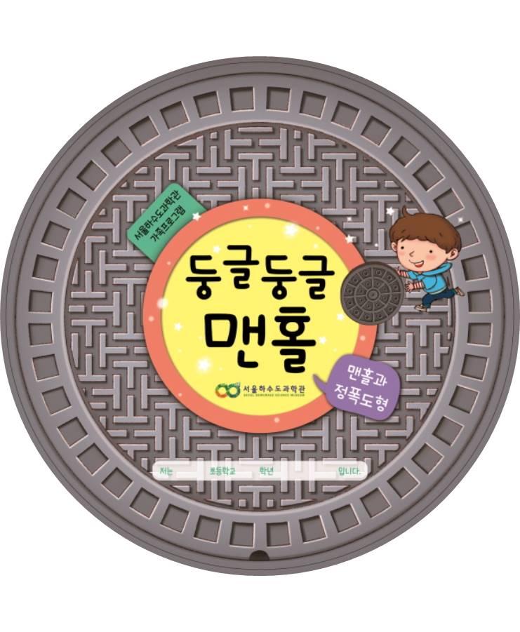 둥글둥글 맨홀 : 맨홀과 정폭도형 교육포스터