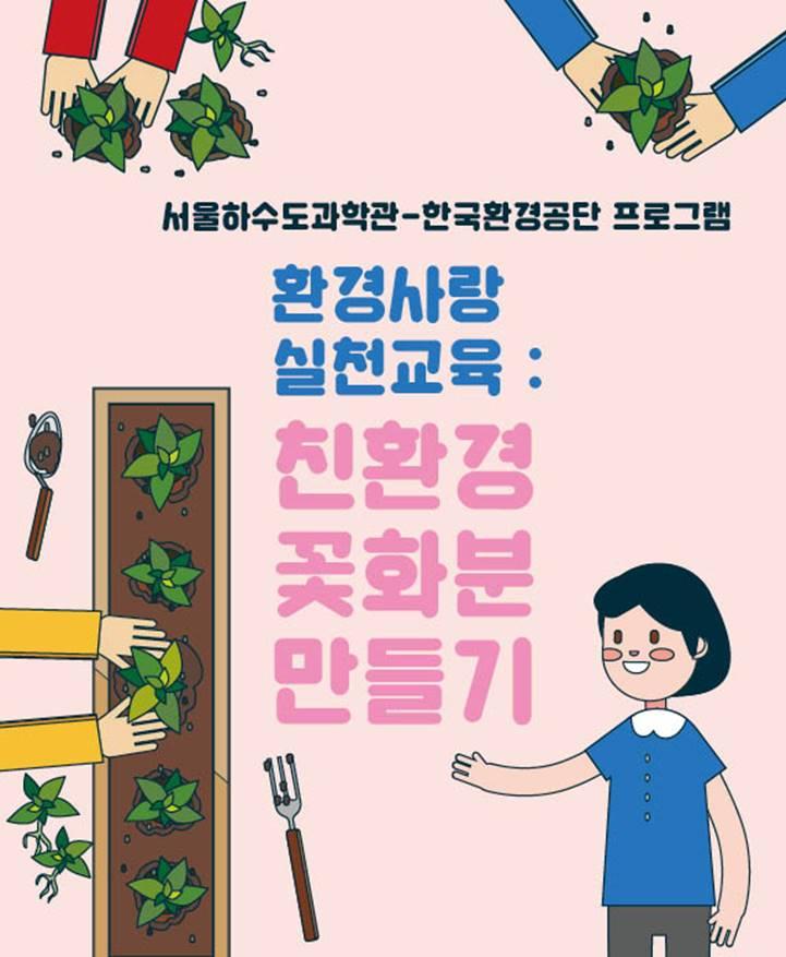 환경사랑 실천교육 : 친환경 꽃화분 만들기 교육포스터