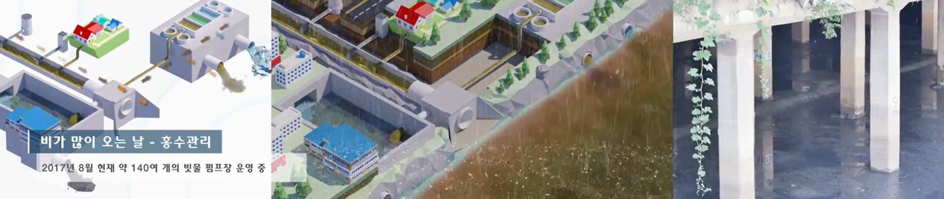 서울하수도과학관 소개 영상 이미지